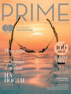 Couverture Prime Octobre 2019